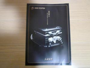 P1040813_convert_20120915235655
